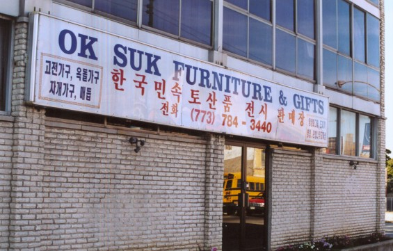 At The Time Of The Closing Of The Spa Motel, The Former Pool Facility  Housed A Korean Furniture Store. Please, No Snickering At The Name.